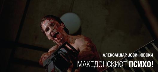 Foto montazhi od okno Makedonskiot-psiho