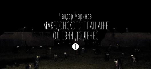 Македонското прашање од 1944 до денес (1)