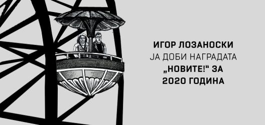 """Игор Лозаноски ја доби наградата """"Новите!"""" за 2020 година"""