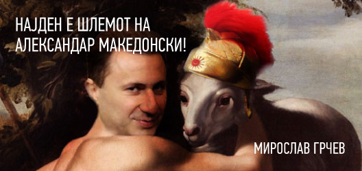 Најден е шлемот на Александар Македонски!