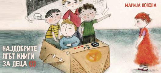 Најдобрите ЛГБТ книги за деца (2)