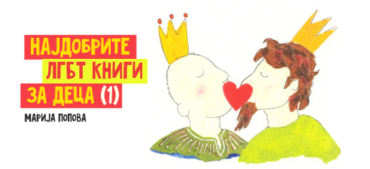Најдобрите ЛГБТ книги за деца (1)