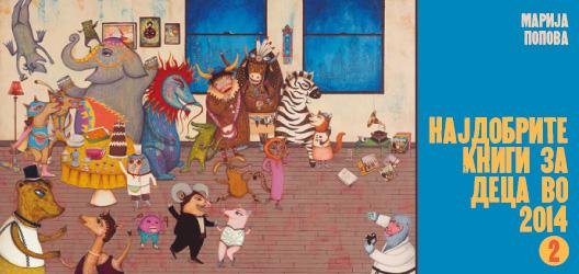 Најдобрите книги за деца во 2014 (2)