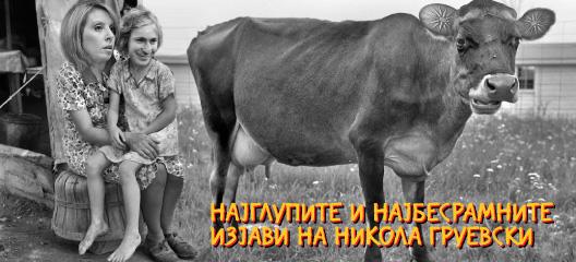 Најглупите и најбесрамните изјави на Никола Груевски