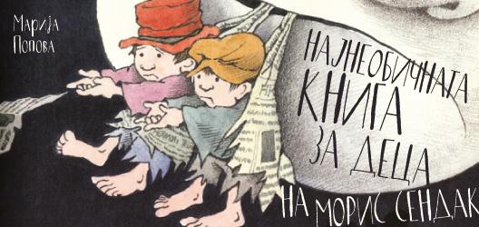 Најнеобичната книга за деца на Морис Сендак