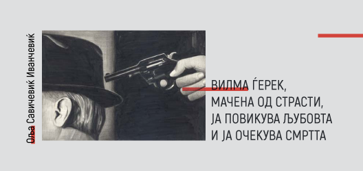Вилма Ѓерек, мачена од страсти, ја повикува љубовта и ја очекува смртта
