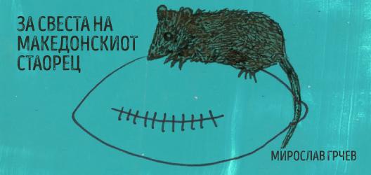 За свеста на македонскиот стаорец