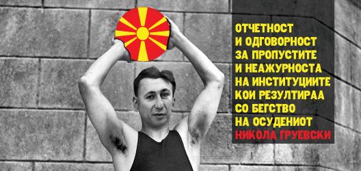 Отчетност и одговорност за пропустите и неажурноста на институциите кои резултираа со бегство на осудениот Никола Груевски