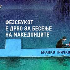 Фејсбукот е дрво за бесење на Македонците