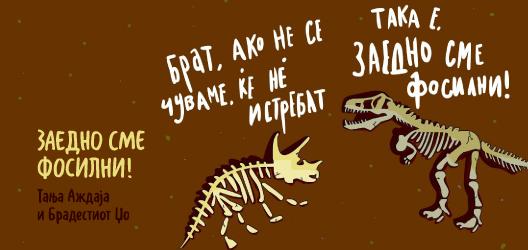Заедно сме фосилни!