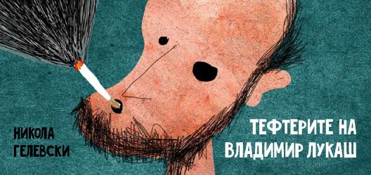 Тефтерите на Владимир Лукаш