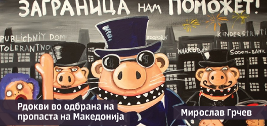 Рдокви во одбрана на пропаста на Македонија