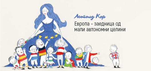 Европа - заедница од мали автономни целини