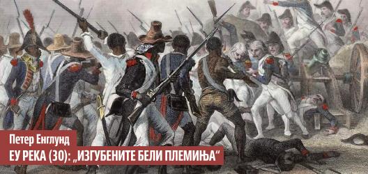 """ЕУ река (30): """"Изгубените бели племиња"""""""
