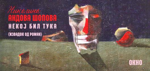 Николина Андова Шопова  Некој бил тука (извадок од роман)