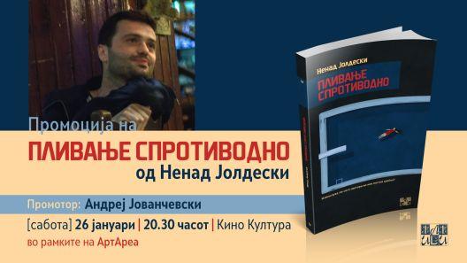 """Промоција на романот """"Пливање спротиводно"""" од Ненад Јолдески"""