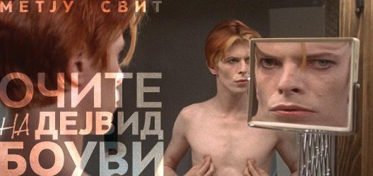 Очите на Дејвид Боуви