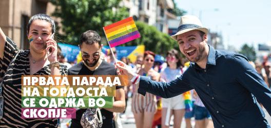 Првата парада на гордоста се одржа во Скопје