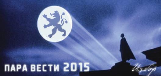 Пара вести 2015 - Избор