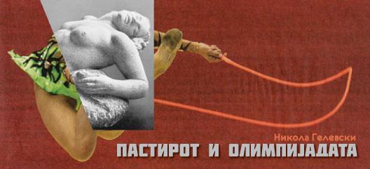 Пастирот и Олимпијадата
