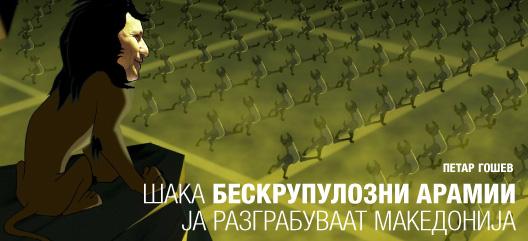 Шака бескрупулозни арамии ја разграбуваат Македонија