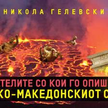 Писателите со кои го опишував грчко-македонскиот спор