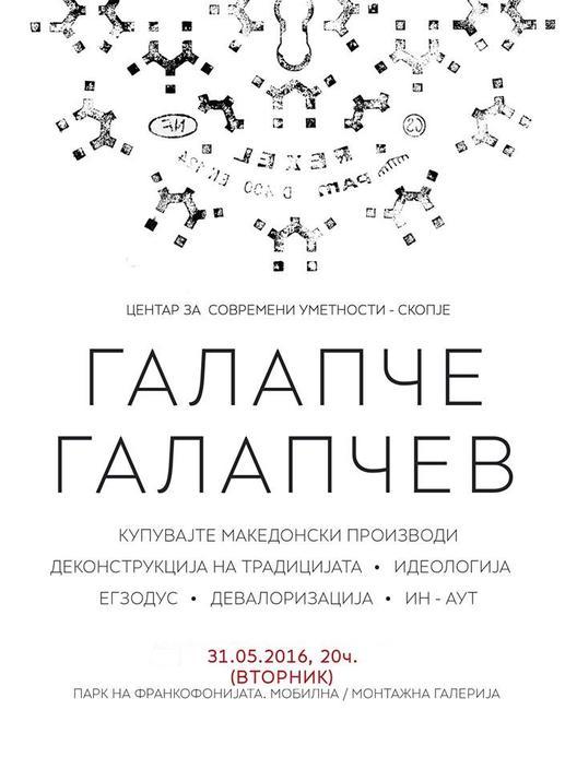 Изложба на Галапче Галапчев во Мобилната галерија