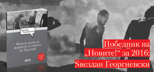 """Победник на """"Новите!"""" за 2016: Ѕвездан Георгиевски"""