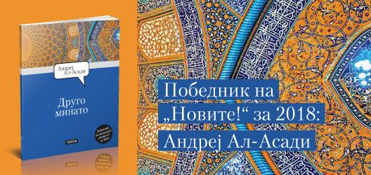 "Победник на ""Новите!"" за 2018: Андреј Ал-Асади"