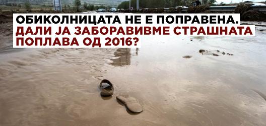Обиколницата не е поправена. Дали ја заборавивме страшната поплава од 2016?