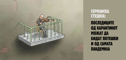 Германска студија: Последиците од карантинот можат да бидат потешки и од самата пандемија