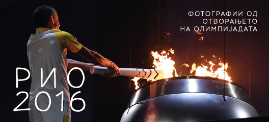 Рио 2016: фотографии од отворањето на Олимпијадата