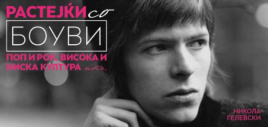 Никола Гелевски