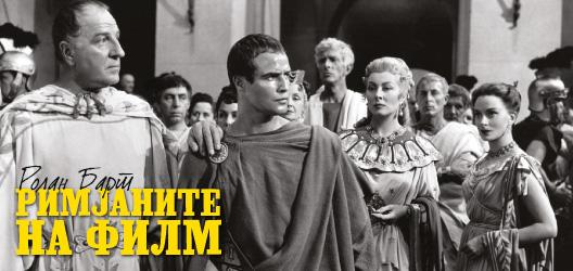 Римјаните на филм