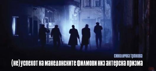 (Не)успехот на македонските филмови низ актерска призма