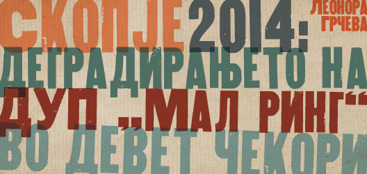 """Скопје 2014: деградирањето на ДУП """"Мал ринг"""" во девет чекори"""