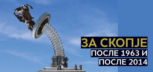За Скопје после 1963 и после 2014