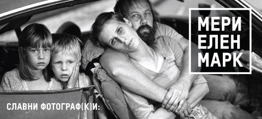Славни фотограф(к)и:Мери Елен Марк