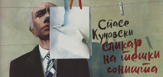 Спасе Куновски: Сликар на тешки соништа