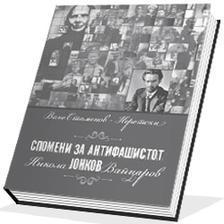 Спомени за антифашистот Никола Јонков Вапцаров