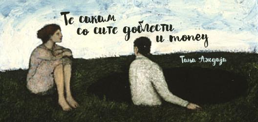 Те сакам со сите доблести и money