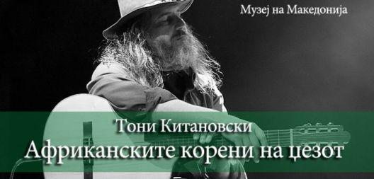 Предавање на Тони Китановски во Музеј на Македонија