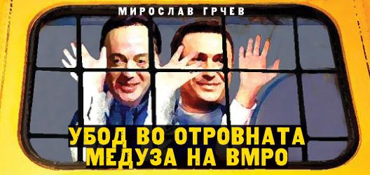 Убод во отровната медуза на ВМРО