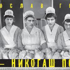 ВМРО – никогаш повеќе!