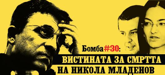 Бомба#30: Вистината за смртта на Никола Младенов