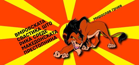 Вмровската свастика што рика среде македонската престолнина