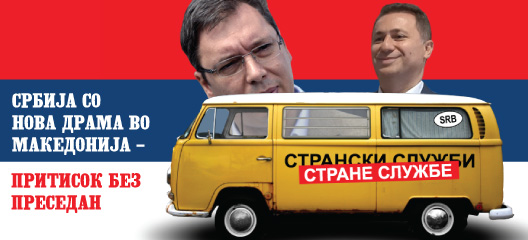 Србија со нова драма во Македонија – притисок без преседан