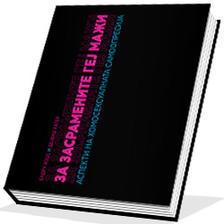 За засрамените геј мажи: аспекти на хомосексуалната самоопресија