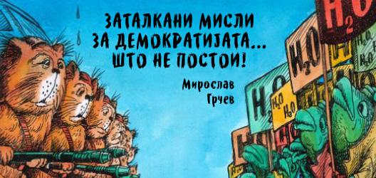 Заталкани мисли за демократијата… што не постои!