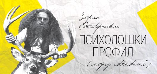 "Зоран Ставрески, психолошки профил (според ""бомбите"")"